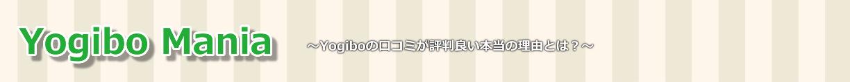 Yogibo(ヨギボー)マニア